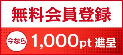 会員登録で1000ポイント