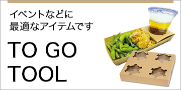 TO GO TOOL