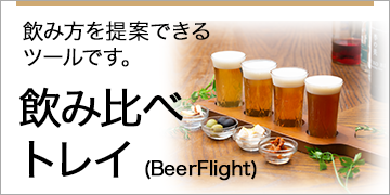 飲み比べトレイ (BeerFlight)